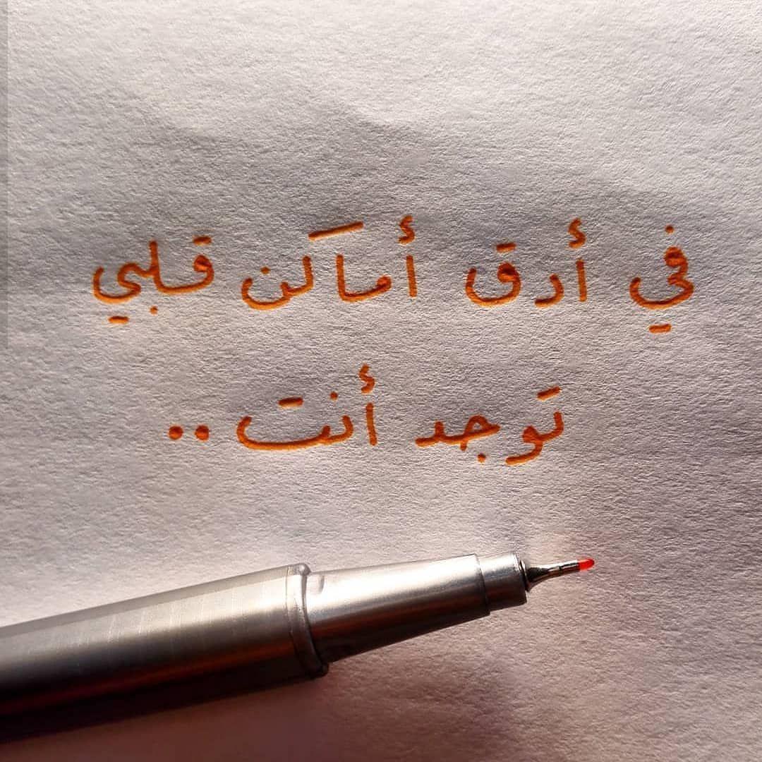No Photo Description Available Arabic Quotes Cute Love Quotes Funny Arabic Quotes
