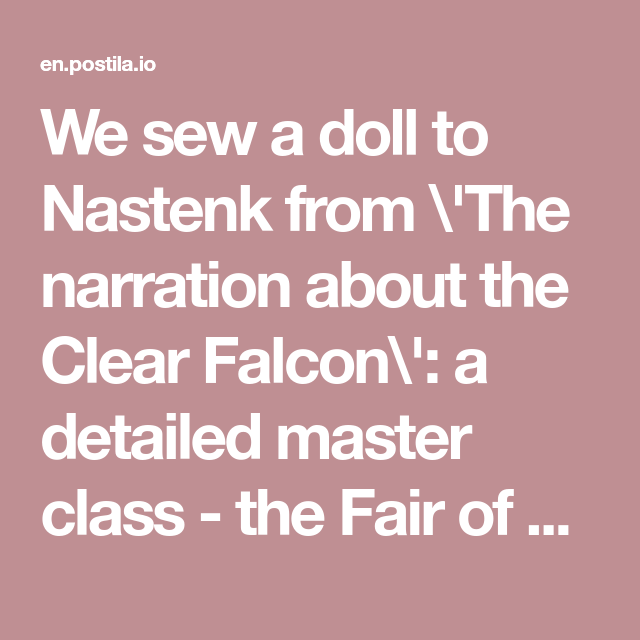 We sew a doll to Nastenk from \'The narration about the Clear Falcon\': a detailed master class - the Fair of Masters - handwork | куклы | Postila