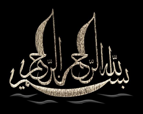 BISMILLAH Islamic Graphics Arapça kaligrafi sanatı