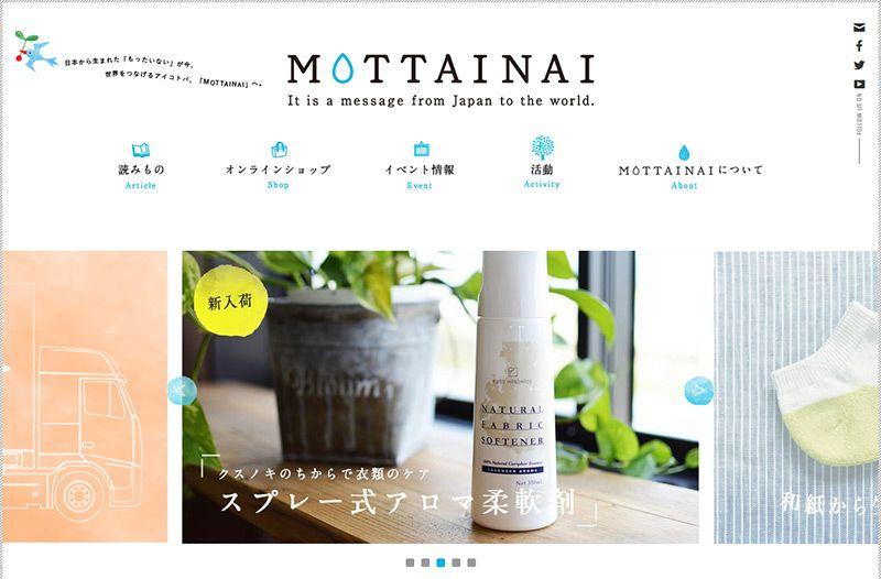 MOTTAINAI | Web Design Clip 【Webデザインクリップ】