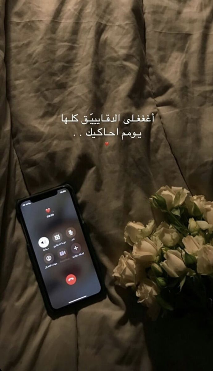 Pin By كوثر الغانم On بيسيات Iphone Wallpaper Quotes Love Love Quotes Photos Cover Photo Quotes