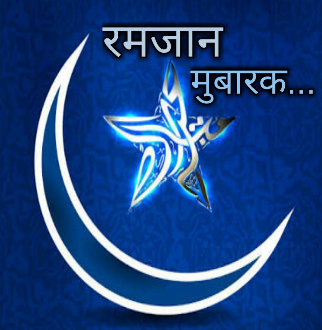 Ramjan Eid Mubarak In Hindi