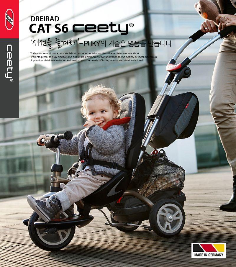 토이파크 Puky Ceety Cat S6 독일명품 푸키자전거 Dreirad Kinderfahrzeuge Fahrzeuge