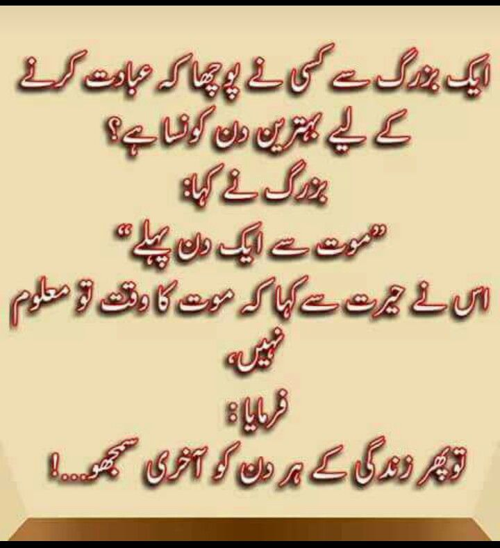 Be shaq mout anqarib h | Islamic quotes, Deep words, Urdu ...