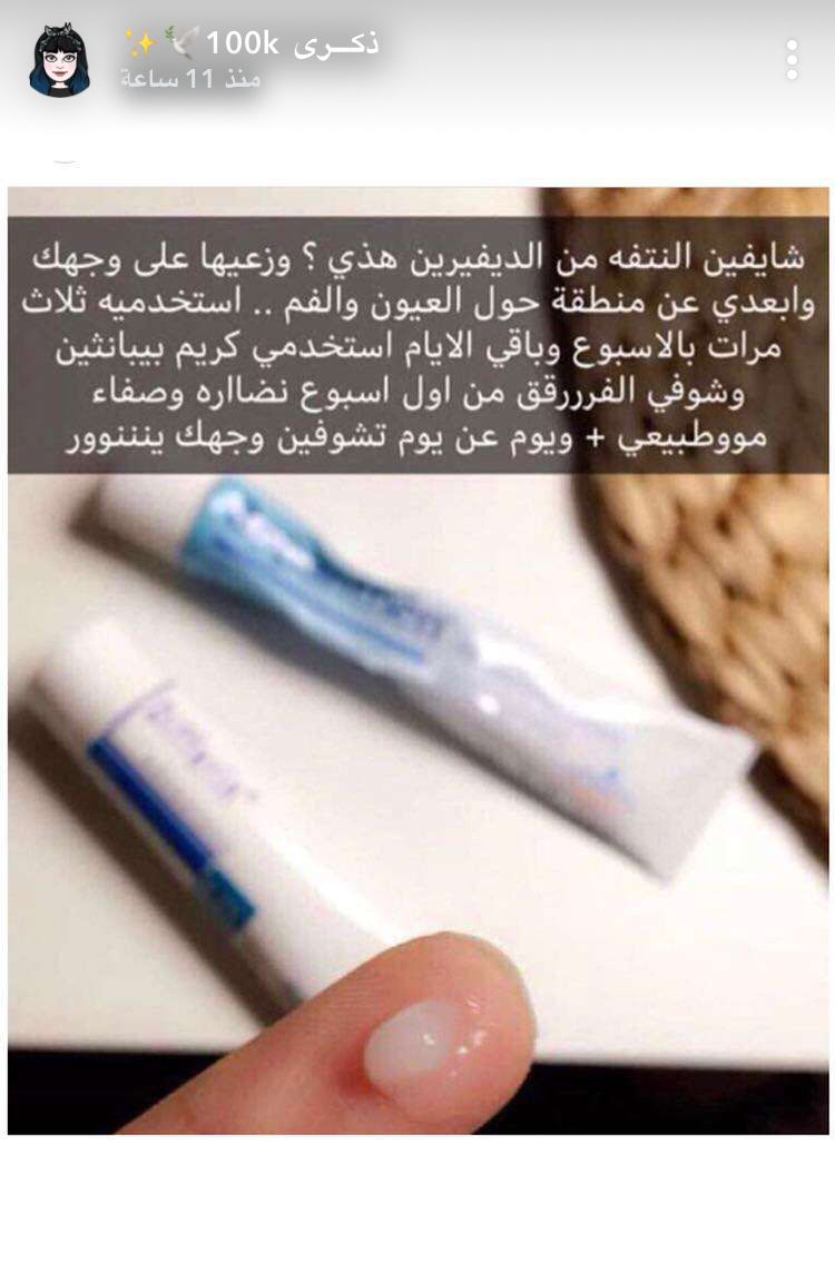 Pin By Altaf On الطاف In 2020 With Images Beauty Skin Care Routine Skin Care Mask Skin Care Women