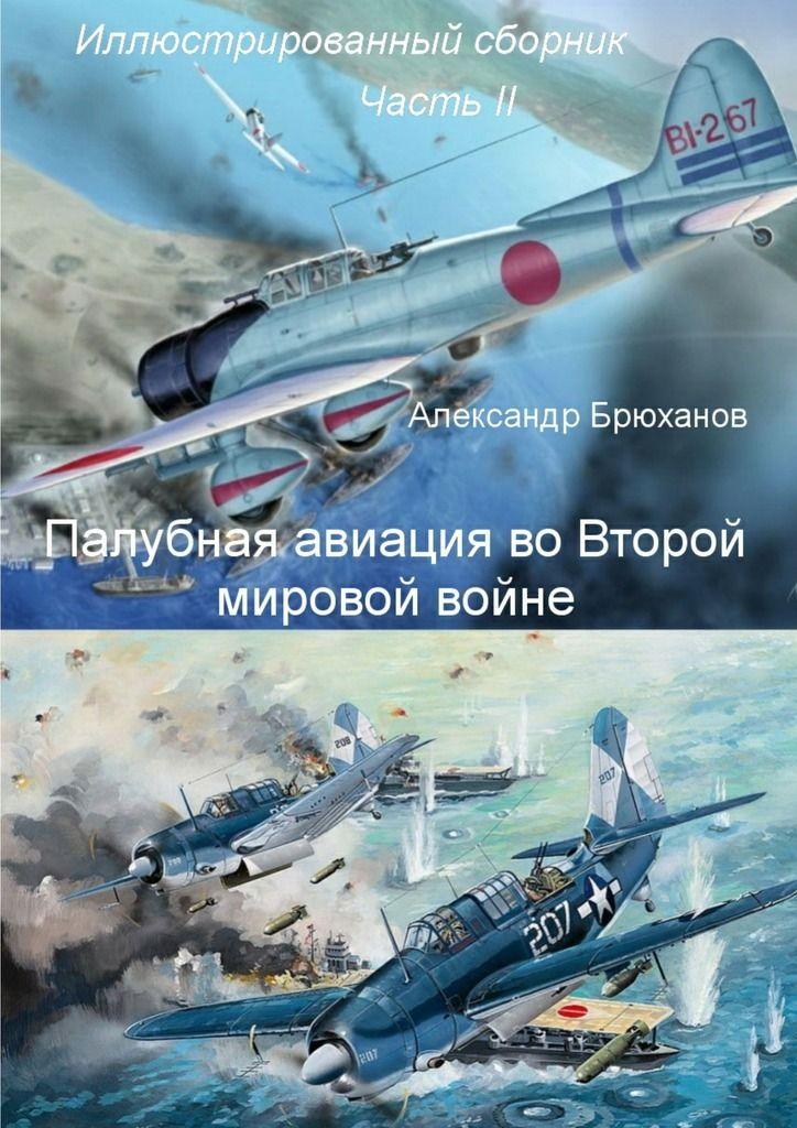 Авиация сборник книг скачать