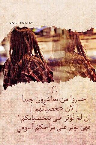 اختاروا من تعاشرون م Beautiful Quotes Arabic Quotes Wonderful Words