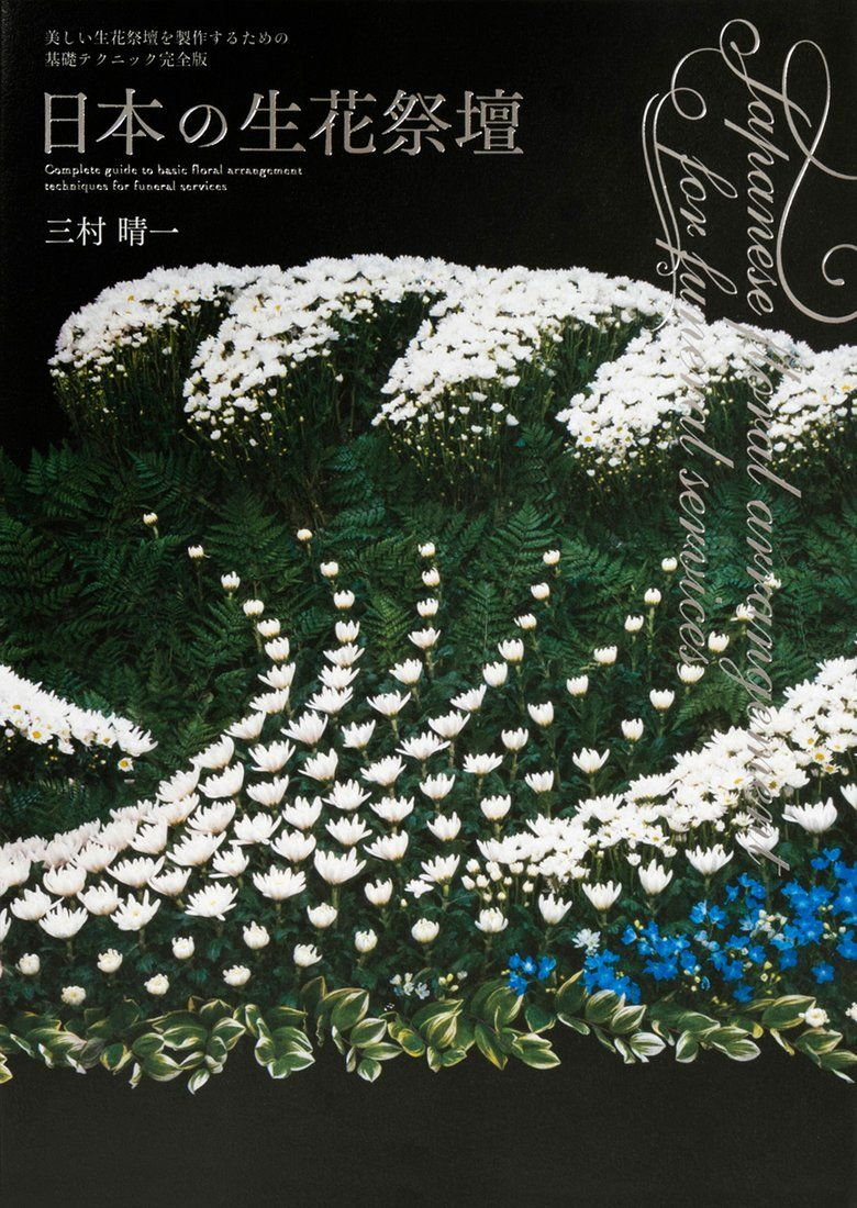 El arte floral de los arreglos funerarios japoneses