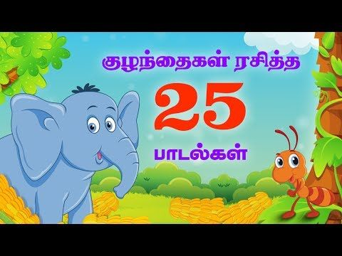 Top 25 Hit Tamil Rhymes for Children | +50 Mins | Animated