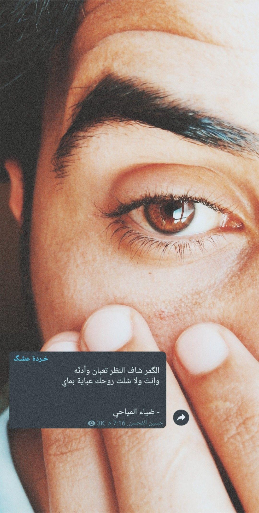 رمزيات عيون Cover Photo Quotes Photo Quotes Cover Photos