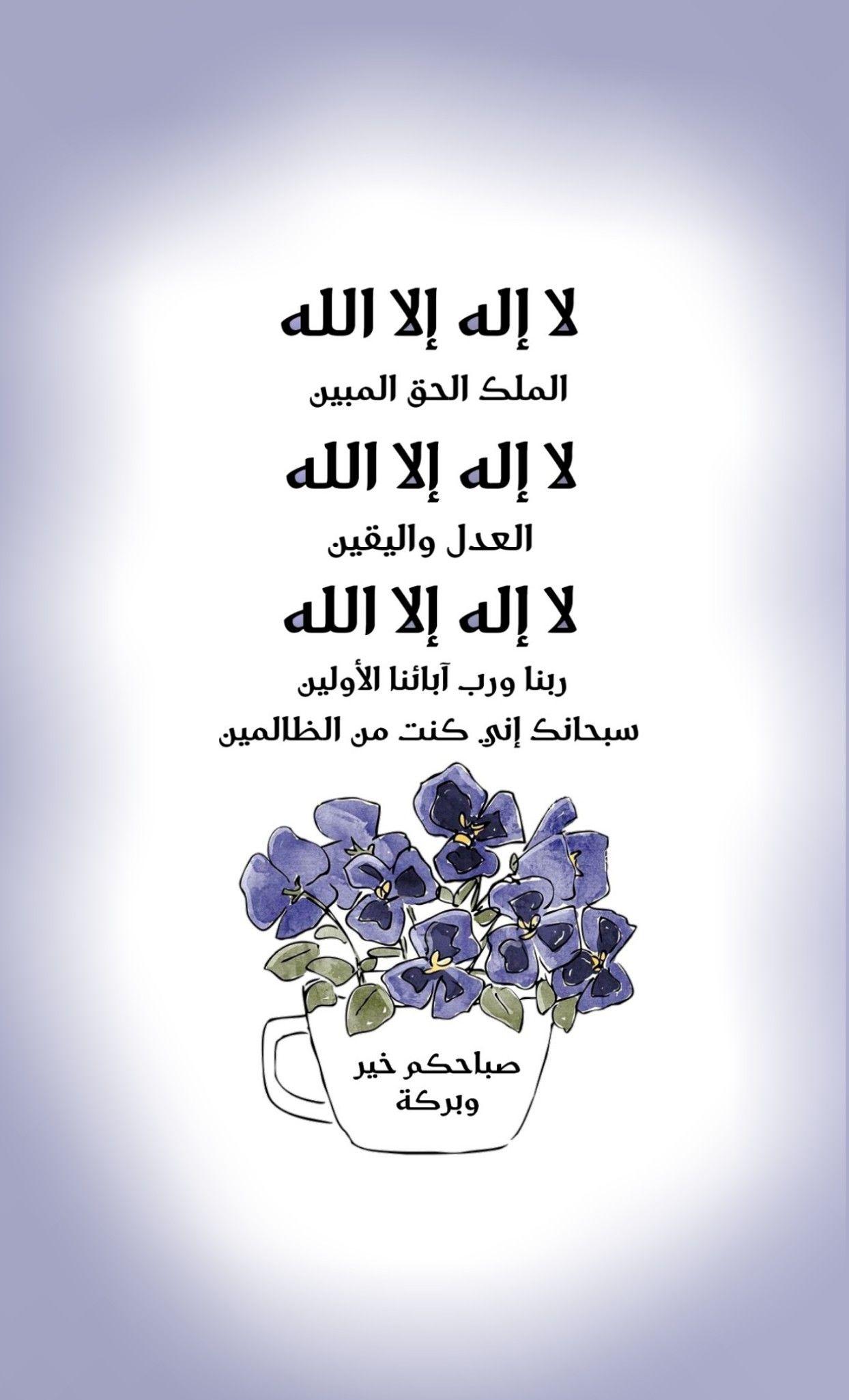 لا إله إلا الله الملك الحق المبين لا إله إلا الله العدل واليقين لا إله إلا الله ربنا ورب آبائنا Quran Quotes Love Islamic Quotes Good Morning Greetings