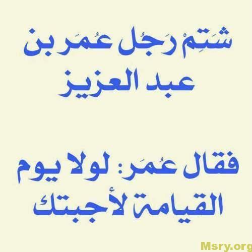 أفضل حكم واقوال العظماء والفلاسفة عن الحياة والصداقة موقع مصري Wisdom Quotes Life Life Lesson Quotes Islamic Quotes Quran