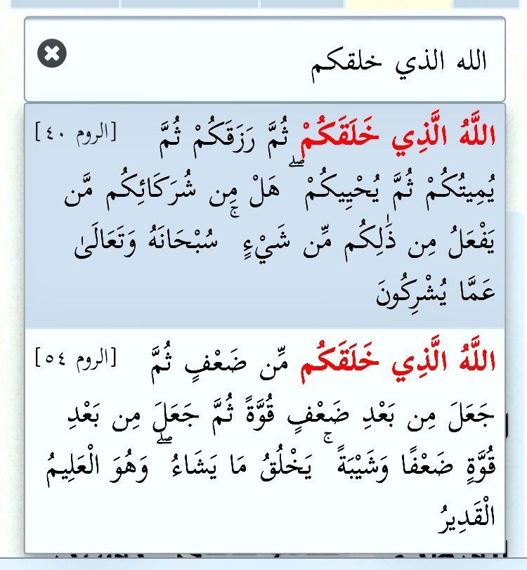 الروم ٤٠ مع الروم ٥٤ الله الذي خلقكم Holy Quran Quran Math