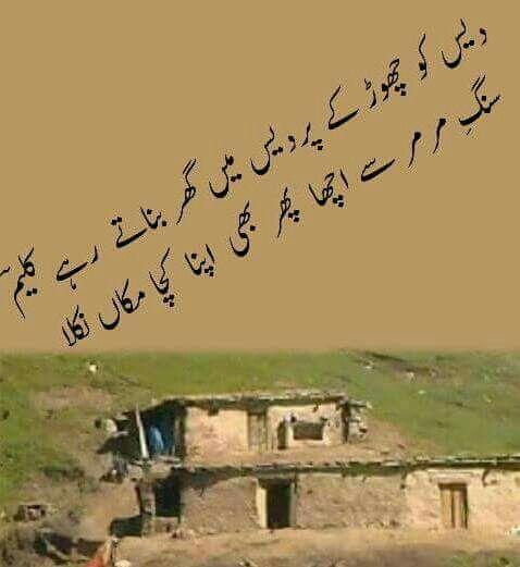 Poetry Urdupoetry Urdul10n Urdushairi Shairi Urdu Adab Poetryslam Poem Poetryisnotdead Poet Wisdom Quotes Life Poetry Poems About Life