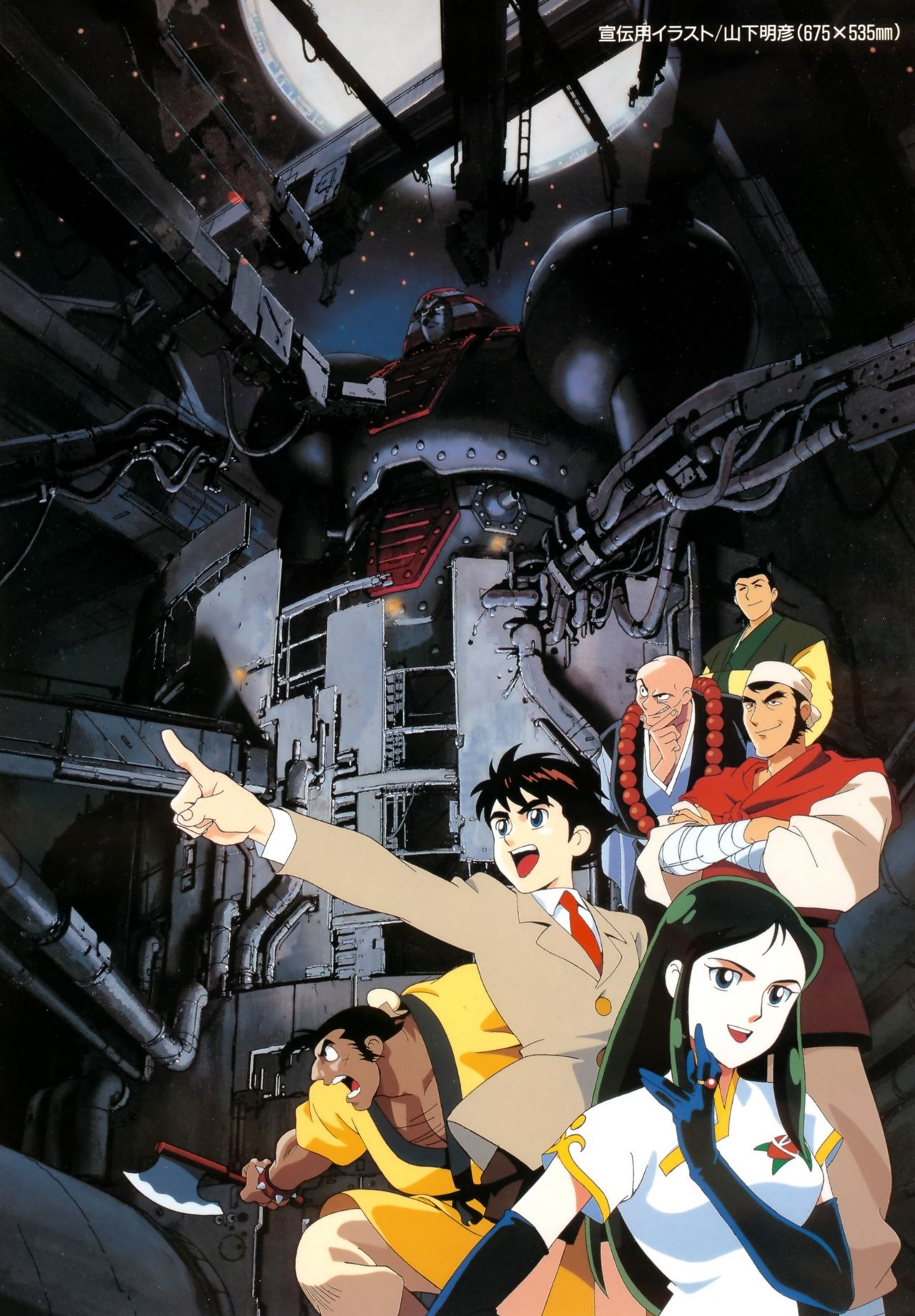 Giant Robo by Akihiko Yamashita Popular anime, Robot art