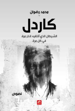 تحميل كتاب كاردل الشيطان Pdf محمد رضوان Pdf Books Reading Books Free Download Pdf Free Ebooks Download Books