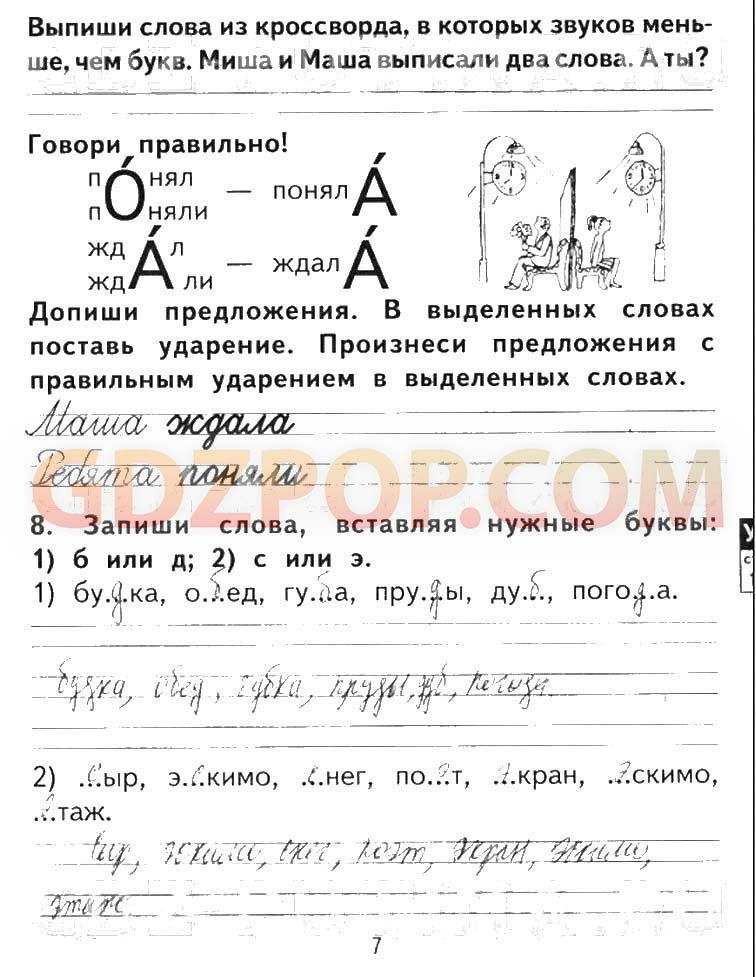 Гдз по русскому языку 7 класс автор е.и быкова и другие