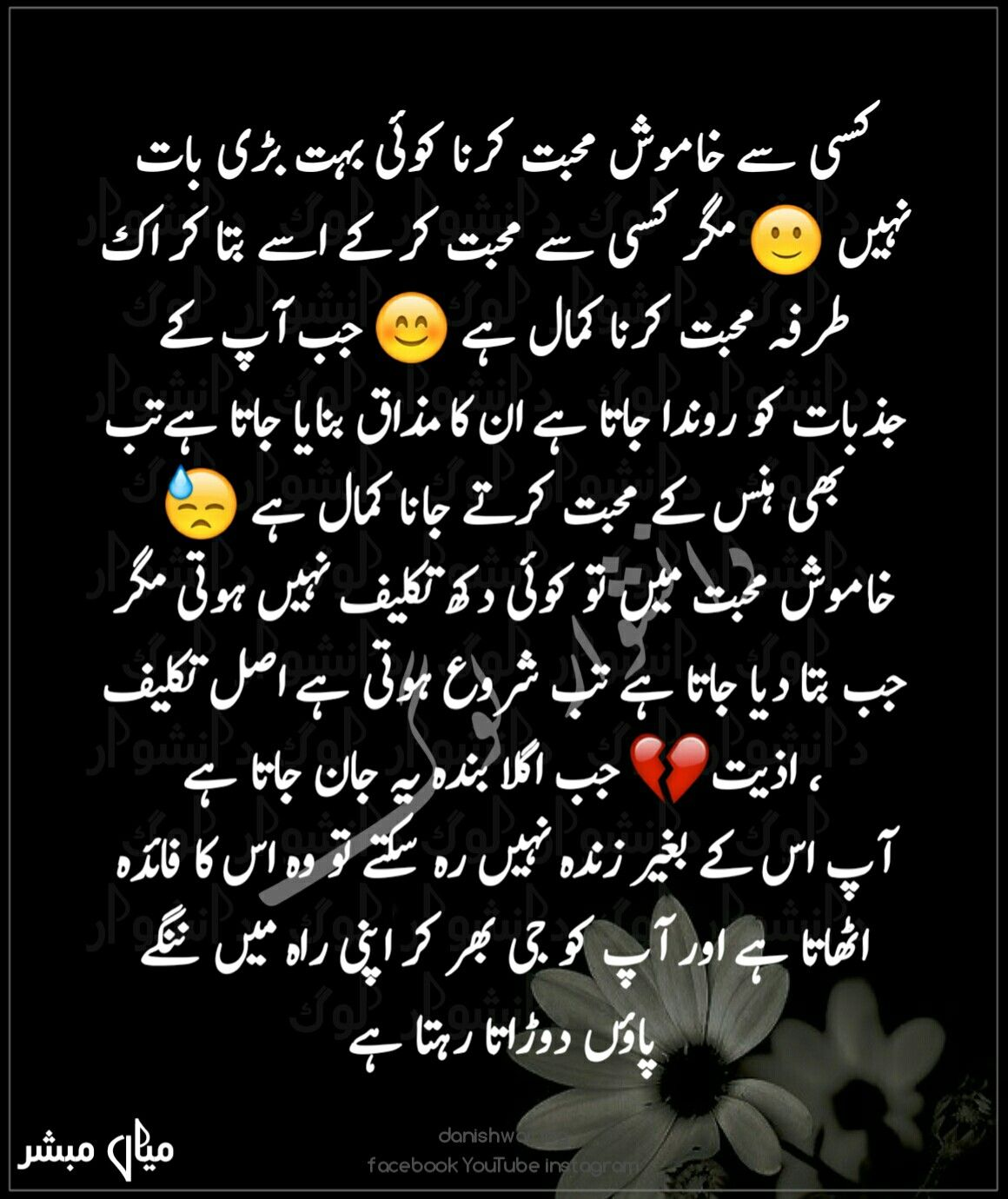 Heart Teaching Urdu Sad Love Quotes And Breakup Real Life