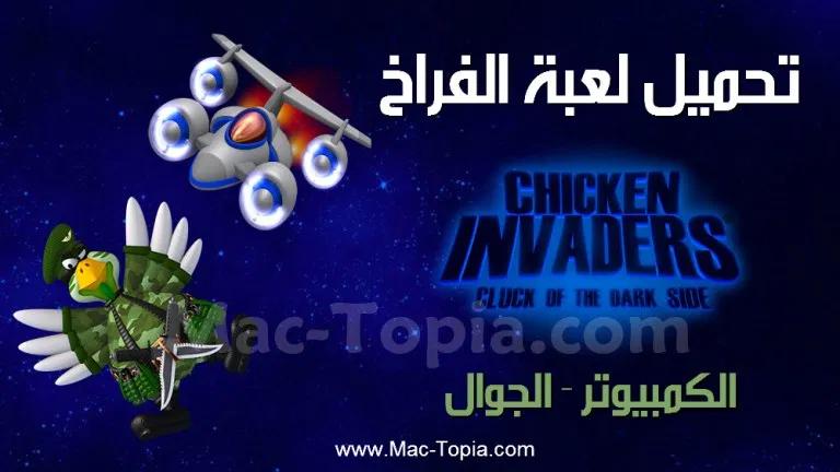 تحميل لعبة Chicken Invaders 5 لعبة الفراخ للكمبيوتر و الجوال مجانا ماك توبيا Chicken Movie Posters Games