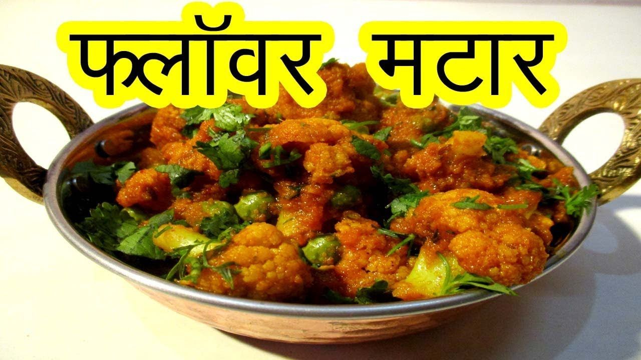 फ ल वर मट र मस ल Flower Matar Masala Bhaji In Marathi By Mangal Indian Food Recipes Recipes Cooking