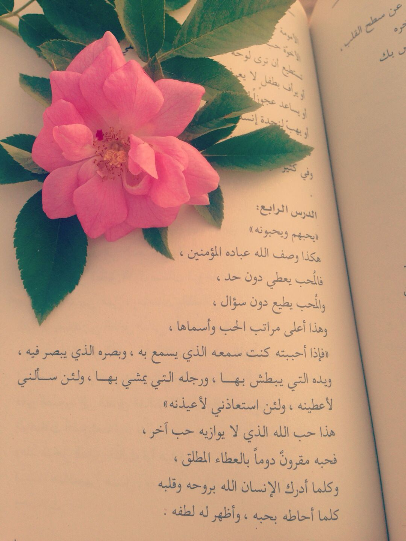 محبة الله Qoutes Feelings Book Cover