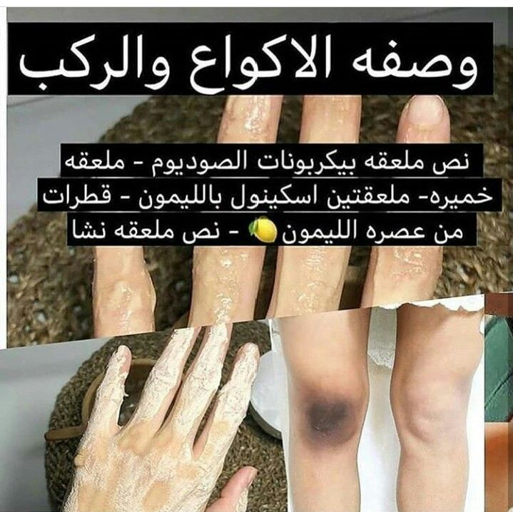 Pin By Aya Sami On خلطات Pretty Skin Care Natural Skin Care Diy Beauty Skin Care Routine