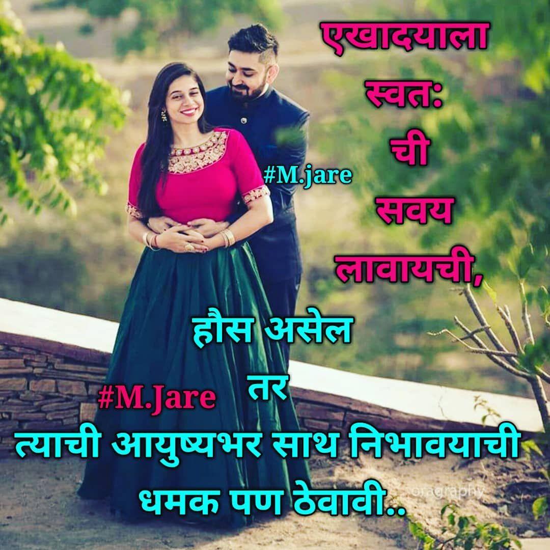 20 Likes 1 Comments मह द व जर Mjare Marathi Status143 On Instagram Only Love Status Love Status Marathi Quotes Status Quotes