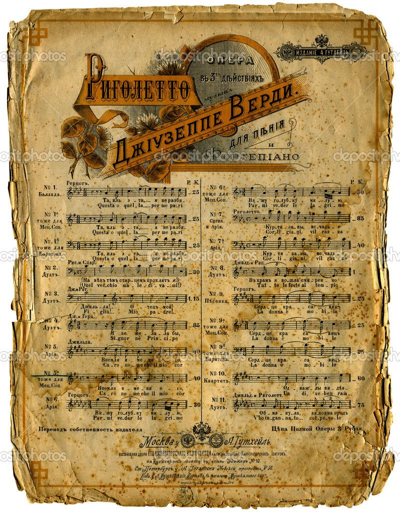 Crafts For Old Sheet Music