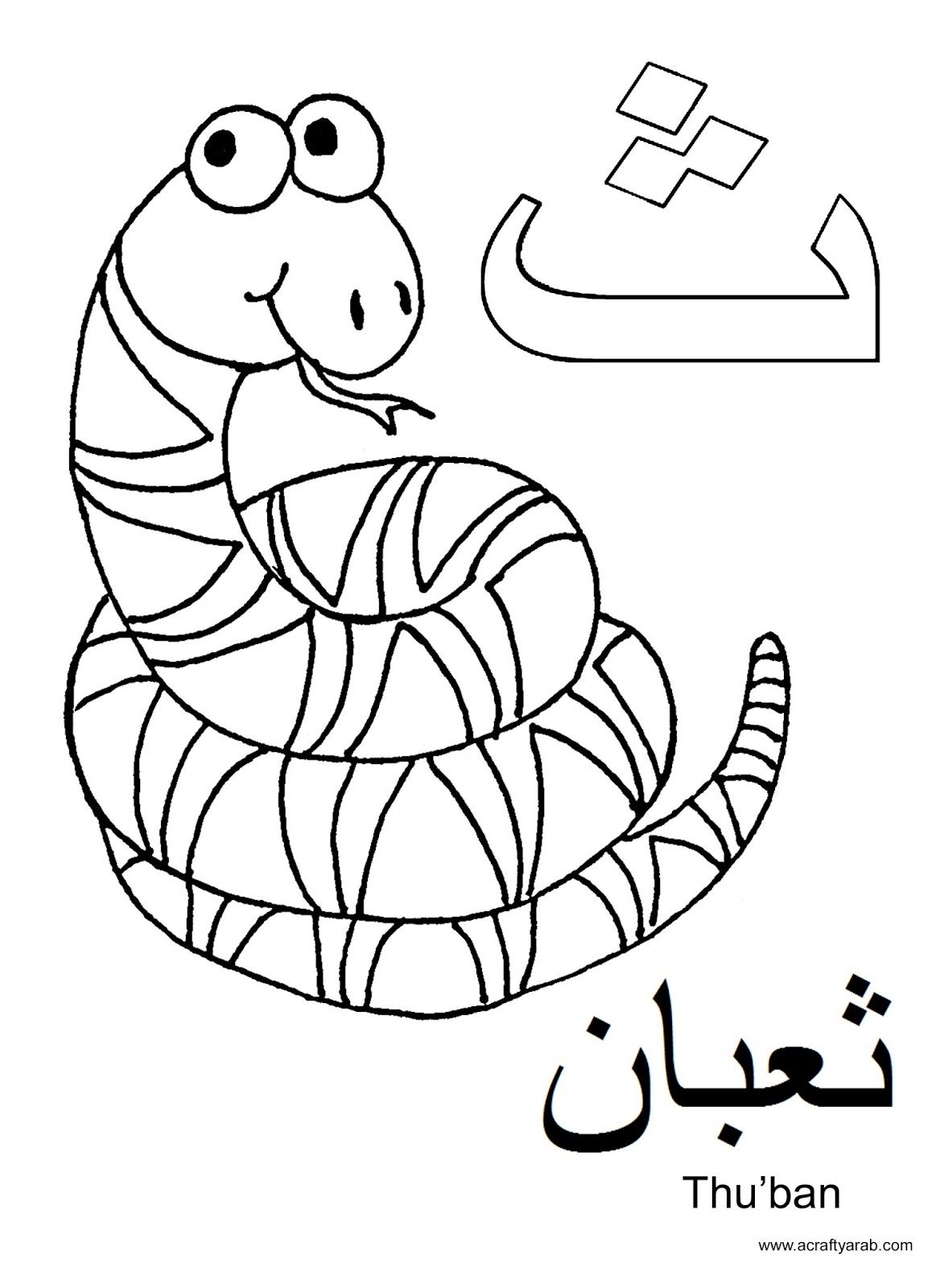 A Crafty Arab Arabic Alphabet Coloring PagesTha Is For Thu