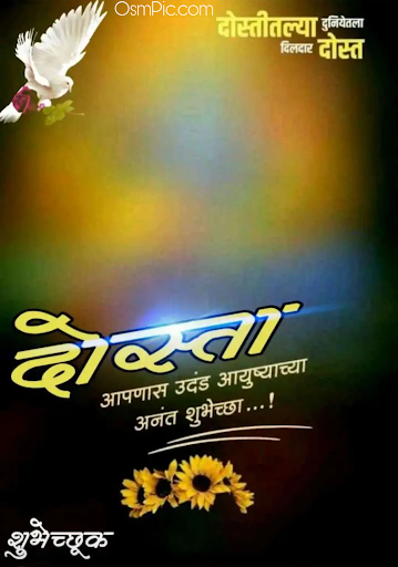 Marathi Birthday Banner Hd 2020 For Android in 2020