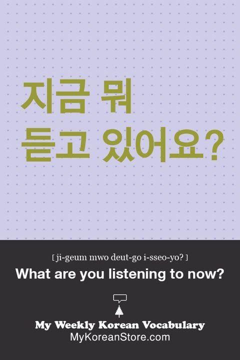 252512 10150601744345034 436808480033 18639368 5721467 N Jpg 480 720 Pixels Korean Language Learning Korean Words Korean Phrases