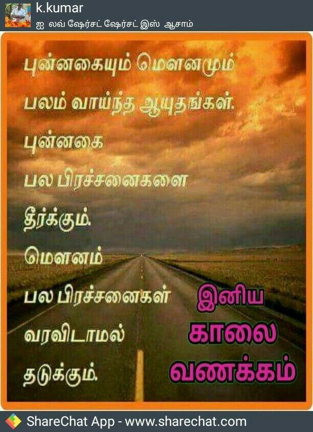 Pin By Durai Raj Uc On Good Morning Morning Greetings Quotes