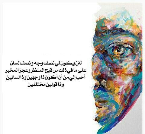 Pin By Hallouma Nefoussi On اقتباسات Poster Watercolor Tattoo Quotes