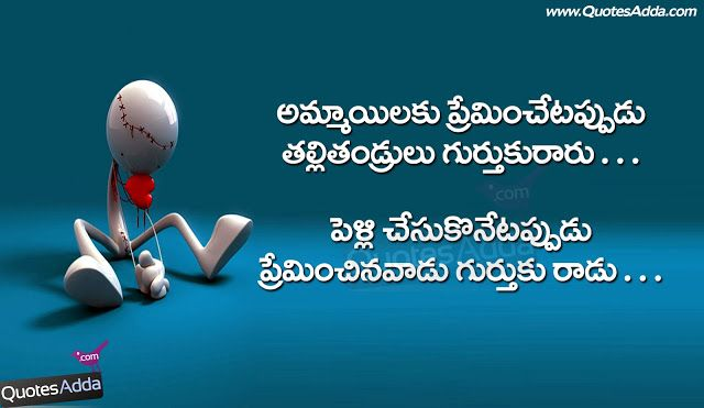 Telugu Funny Quotes Funny Love Quotations In Telugu Quotesadda