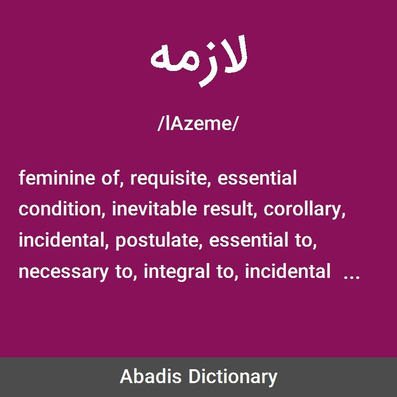 معنی واژه لازمه به انگلیسی Feminine Of Requisite Essential Condition Inevitable Result Corollary Incidental P Word Of The Day Conditioner Understanding