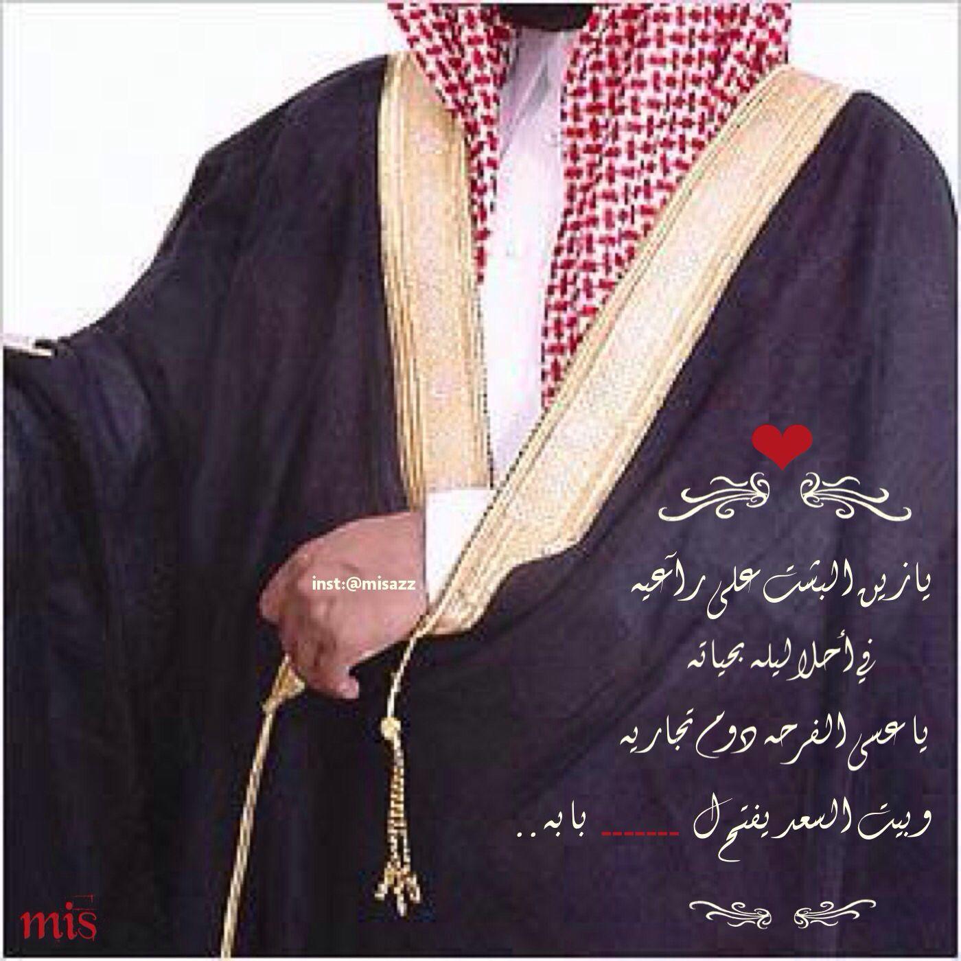 يازين البشت على راعيه زواج عريس Middle East Clothing Thobe Arab Wedding
