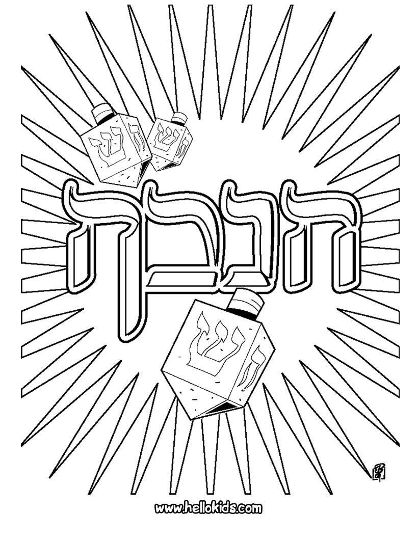 Chanukacoloringpage Hanukkah art, Coloring pages, Hanukkah