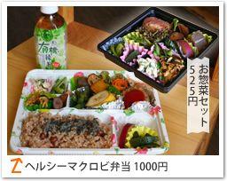 """ヘルシーマクロビ弁当 1,000円sweets therapy - マクロビオティックshop&cafe""""スィーツセラピー"""""""