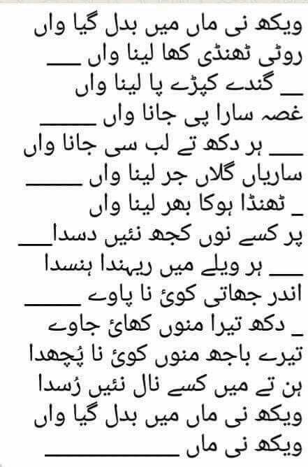 Jo apni maa sy dor hai unn k liye      Punjabi Poetry   Urdu