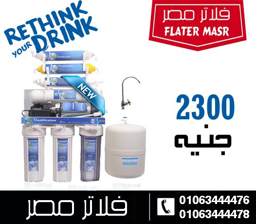 سعر افضل فلتر مياه 7 مراحل 2021 Rethought Drinks