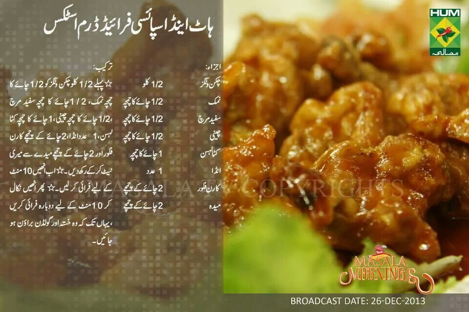 Hot And Spicy Wings Shireen Anwar Cooking Recipes In Urdu Cooking Shireen Anwar Recipes