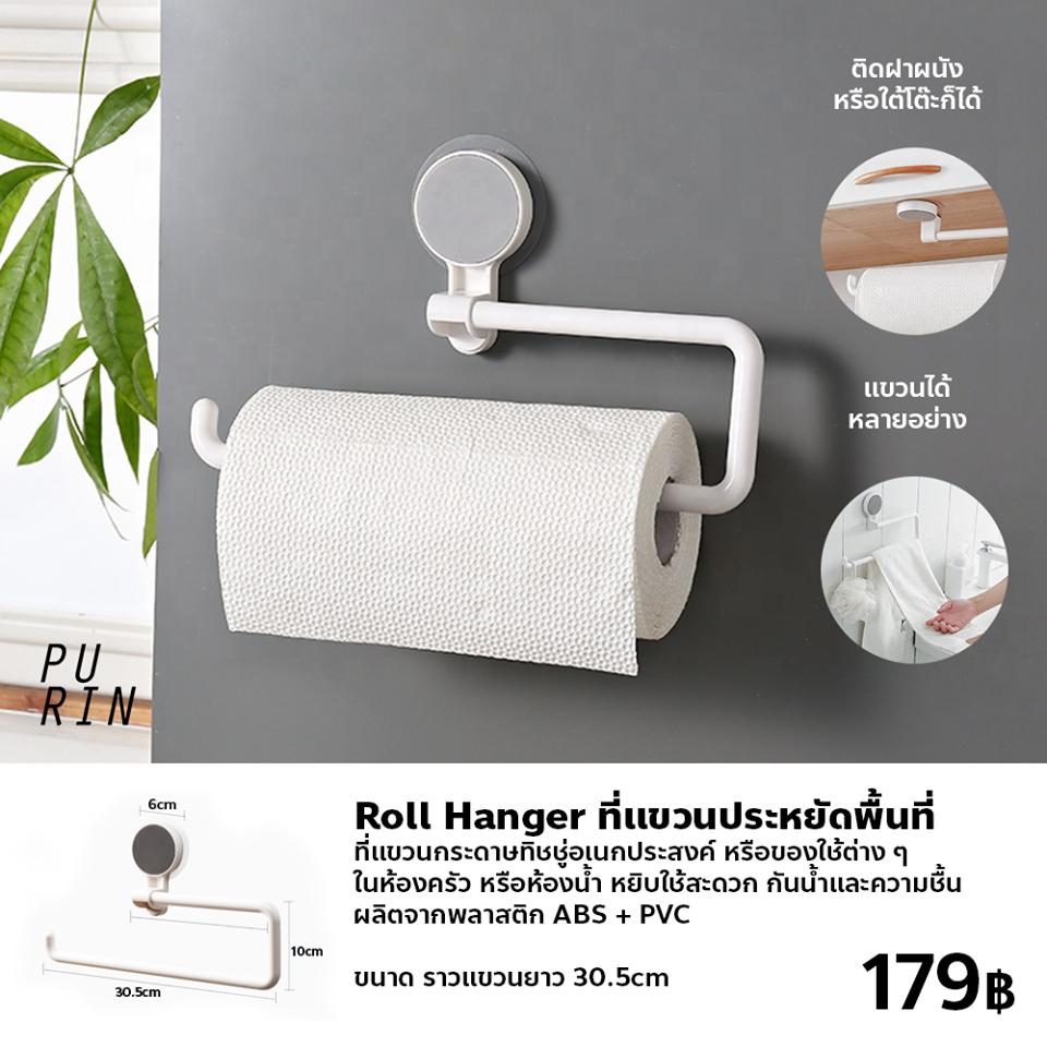 ท แขวนท ชช แบบประหย ดพ นท Roll Hanger Toilet Paper Toilet Home