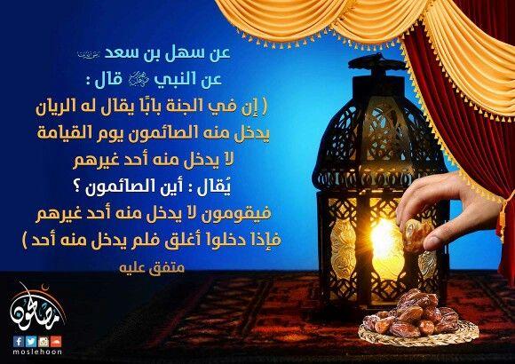 عن سهل بن سعد رضي الله عنه عن النبي صلى الله عليه وسلم قال إن في
