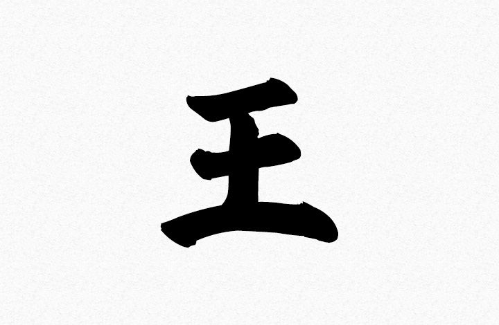 Japanese Symbol For King A Masterpiece Of Stability And Simpleness