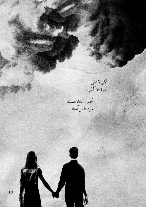 Fariedesign Stroy Creative Illustrations Black White Arabic ابواب موصدة برفق قصة قصيرة Beautiful Arabic Words Arabic Quotes Arabic Love Quotes