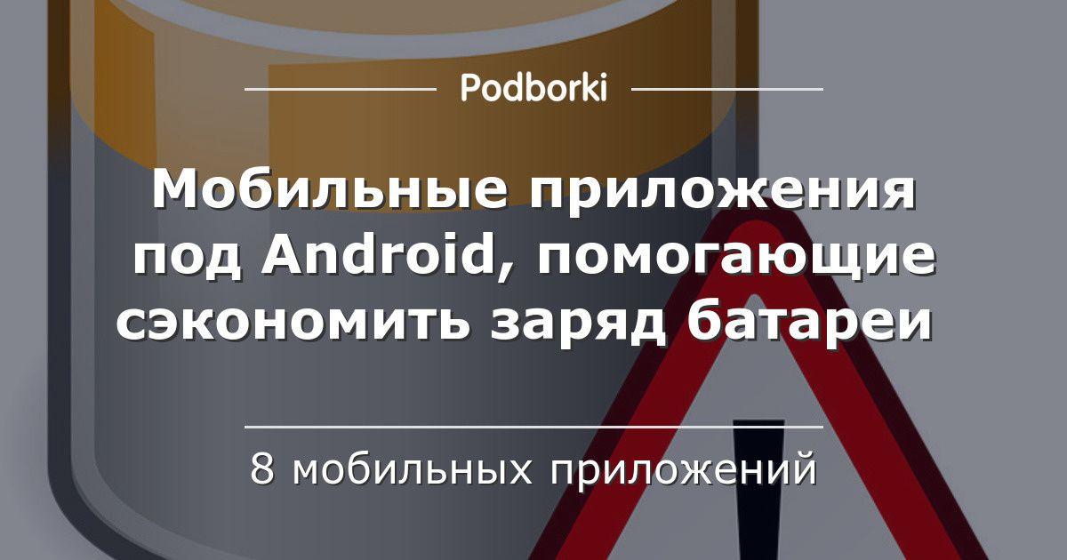 Мобильные приложения под Android, помогающие сэкономить