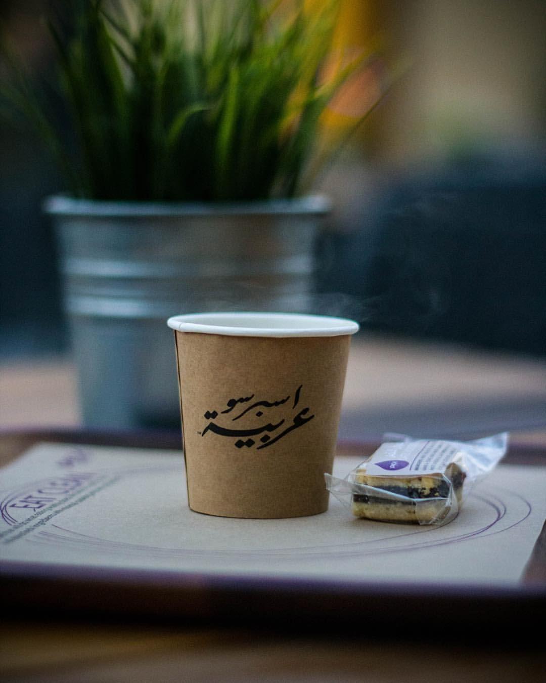 ꭷ On Instagram على وضوح الصب ح زاد حبي لك دهر آصبحت احبك و اصبح الم لك لله ٩ ١٠ص صباح الخير Coffee Shop Glassware Mugs
