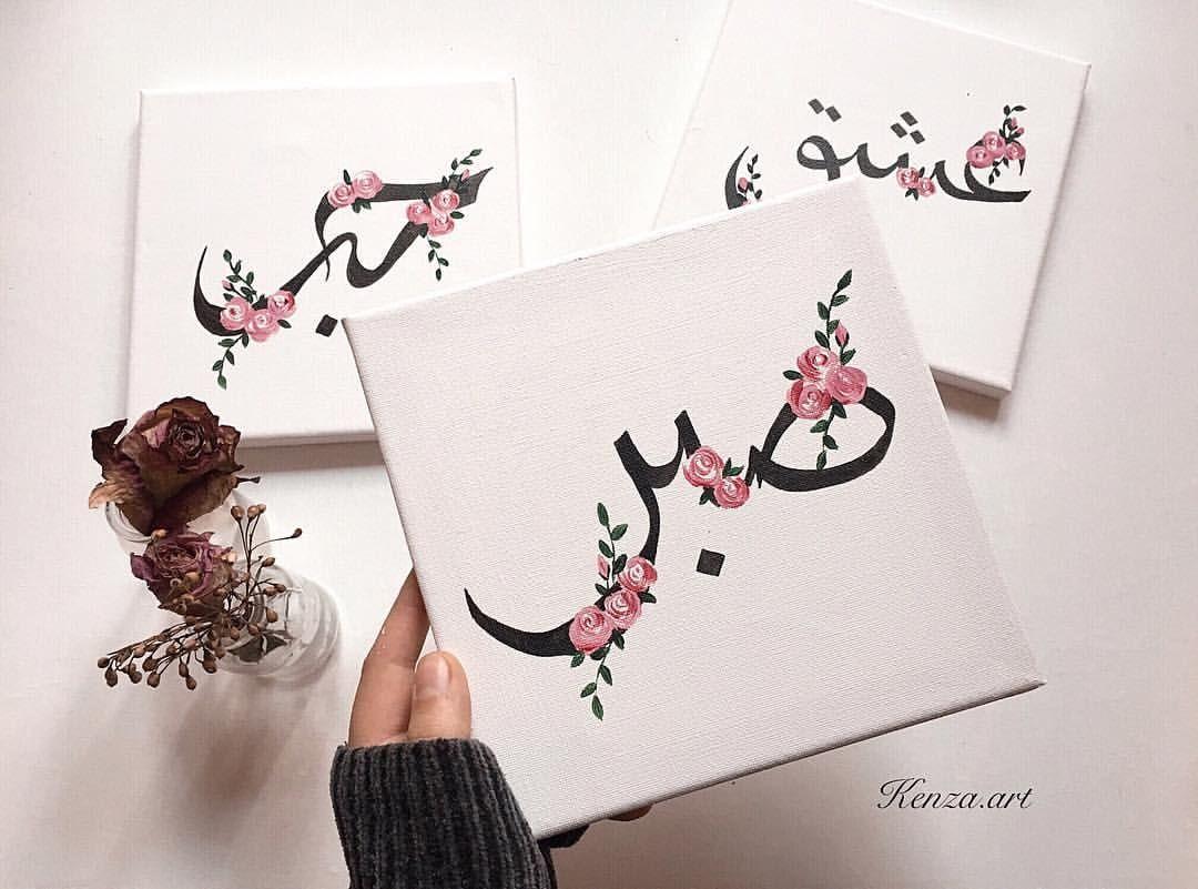 "1,223 Likes, 39 Comments - Calligraphy & Art 🎀 (@kenza.art) on Instagram:  ""Sabr - Hub - Aşk 🌹 …   Calligraphy art, Islamic caligraphy art, Islamic  art calligraphy"
