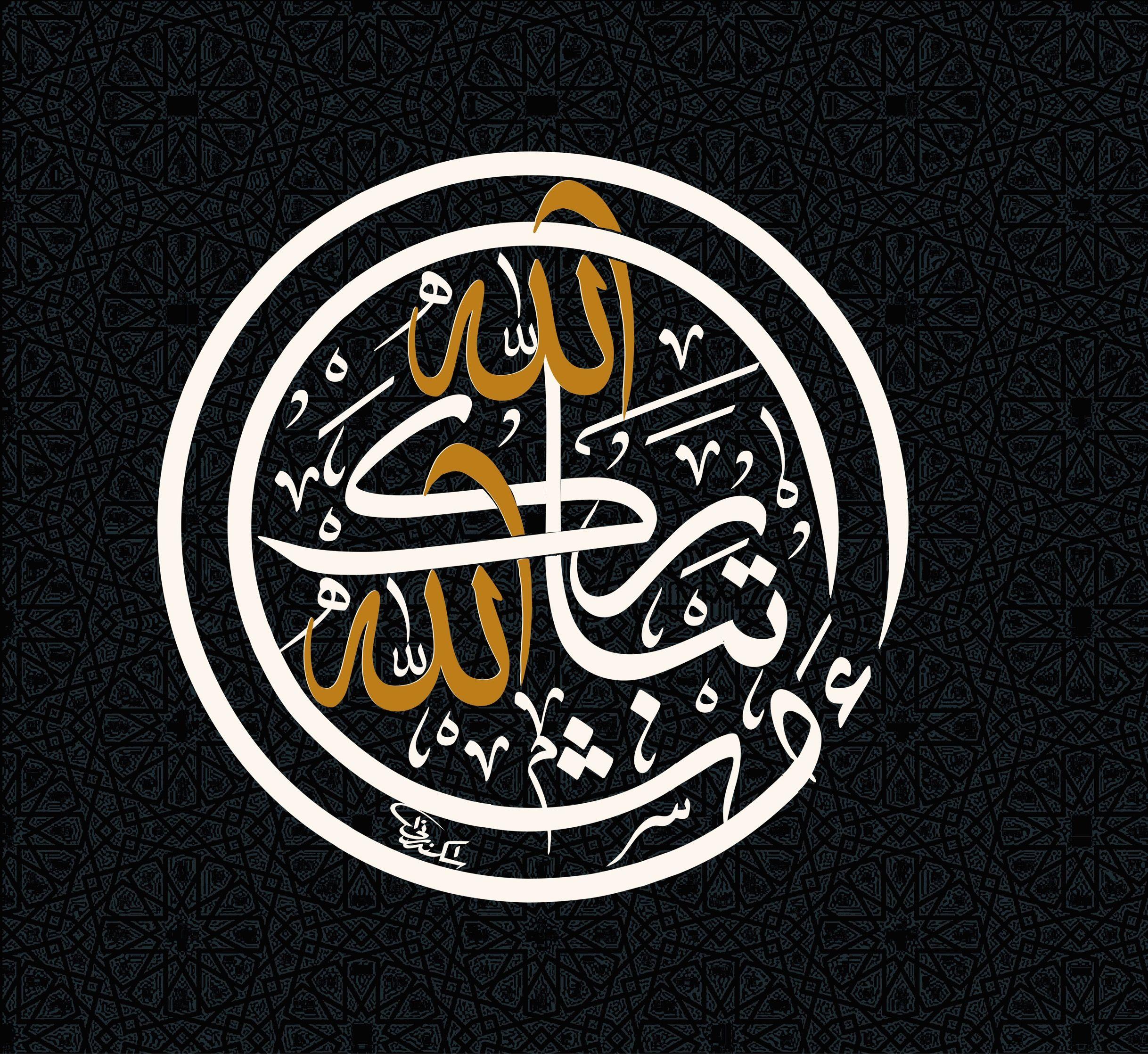 ماشاء الله تبارك الله بخط الثلث مشقه الخطاط احمد اسكندراني Islamic Calligraphy Calligraphy Name Islamic Art