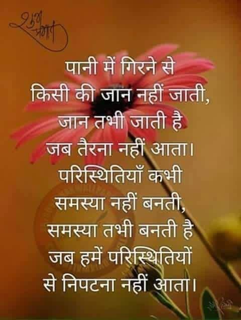 Astrologie-Matchmacherei in Hindi